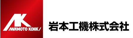 岩本工機株式会社