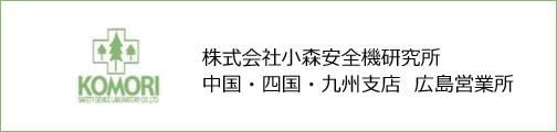 株式会社小森安全機研究所